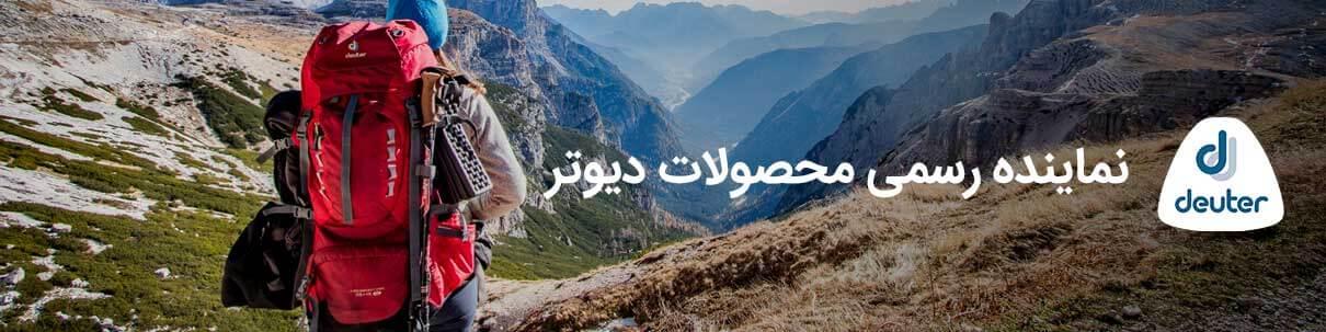 لوازم کوهنوردی زاگرس اسپرت