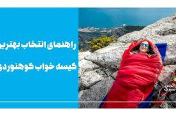 choosing best sleeping bag