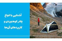 آشنایی با انواع چادر کوهنوردی و کاربردهای آنها