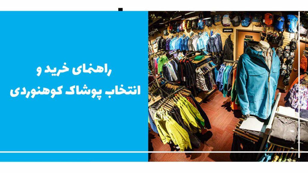 راهنمای خرید و انتخاب پوشاک کوهنوردی