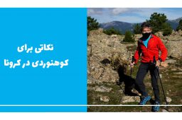 نکاتی برای کوهنوردی در کرونا