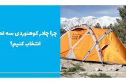چرا چادر کوهنوردی سه فصل انتخاب کنیم؟