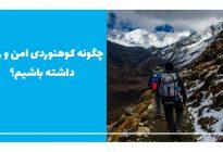 چگونه کوهنوردی امن و راحت داشته باشیم؟