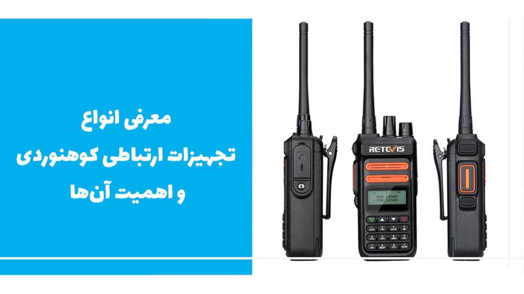 انواع تجهیزات ارتباطی کوهنوردی