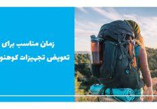 زمان مناسب برای تعویض تجهیزات کوهنوردی